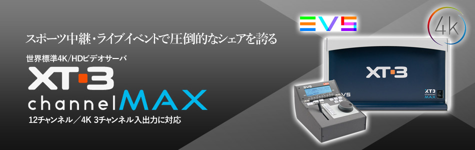 EVS XT3 Channel MAX 12ch仕様
